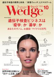 WEDGE(ウェッジ) (2014年10月号)