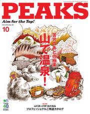PEAKS(ピークス) (2014年10月号)