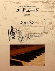 ショパン 名作曲楽譜シリーズ1 エチュード Op.10