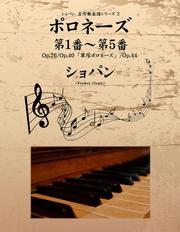 ショパン 名作曲楽譜シリーズ3 ポロネーズ第1番~第5番 Op.26/Op.40「軍隊ポロネーズ」/Op.44