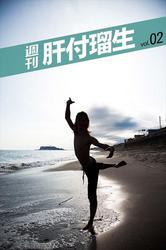 週刊 肝付瑠生 vol.2
