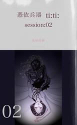 憑依兵器 ti:ti: session:02