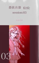 憑依兵器 ti:ti: session:03