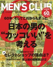 MEN'S CLUB (メンズクラブ) (2014年11月号)