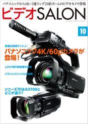 ビデオサロン (2014年10月号)