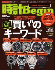 時計Begin (2014年秋号)