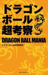 ドラゴンボール超考察 ~「DRAGON BALL」MANIA~