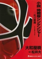 小説 侍戦隊シンケンジャー 三度目勝機