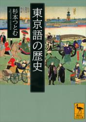 東京語の歴史