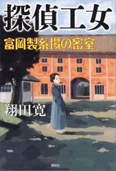探偵工女 富岡製糸場の密室