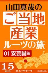 山田真哉のご当地産業ルーツの旅 安芸国編 なぜ中国地方の中心地は広島なのか? ~広島・呉の意外な秘密