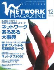ネットワークマガジン 2000年12月号