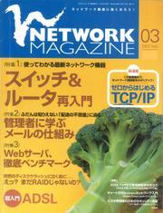 ネットワークマガジン 2002年3月号
