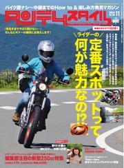 タンデムスタイル (No.150)