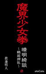魔界少女拳『晴明綺談 ~鶴姫繚乱~』