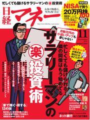日経マネー (2014年11月号)