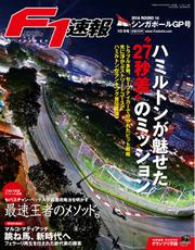 F1速報 (2014 Rd14 シンガポールGP号)