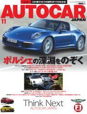 AUTO CAR JAPAN(オート・カー・ジャパン) (2014年11月号)