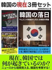 韓国の現在3冊セット 『「従軍慰安婦」誤報記事』から『サムスンの衰退』~ニュースから見えてくる現在の韓国とは?