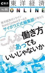 こんな働き方があってもいいじゃないか 東洋経済オンラインビジネス新書 No.1