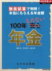 独自試算で判明!本当にもらえる年金額 100年もたない年金(週刊ダイヤモンド特集BOOKS(Vol.65))