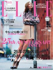 エル・ジャポン(ELLE JAPON) (2014年11月号)