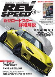 REV SPEED(レブスピード) (2014年11月号)
