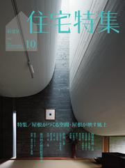 新建築住宅特集 (2014年10月号)