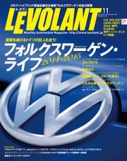 ル・ボラン(LE VOLANT) (2014年11月号)
