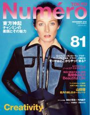 Numero TOKYO(ヌメロ・トウキョウ) (2014年11月号)