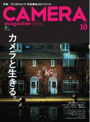 CAMERA magazine(カメラマガジン) (2014.10)