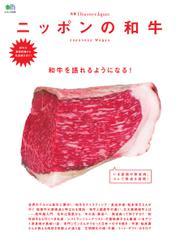 別冊Discover Japan ニッポンの和牛 (2014/08/26)