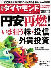 週刊ダイヤモンド (2014年10/4号)