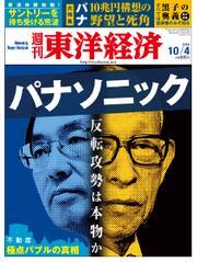 週刊東洋経済 (2014年10/4号)