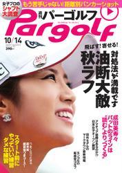 週刊 パーゴルフ (2014/10/14号)