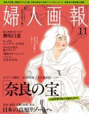 婦人画報 (2014年11月号)