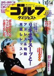 週刊ゴルフダイジェスト (2014/10/14号)