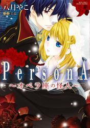 オペラ座の怪人~PersonA~