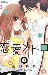 恋愛メトロ(1)