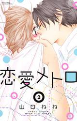 恋愛メトロ(2)