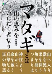 マタギとは山の恵みをいただく者なり (2014/06/06)