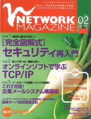 ネットワークマガジン 2003年2月号