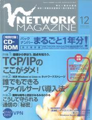 ネットワークマガジン 2003年12月号