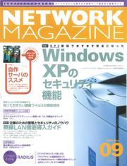 ネットワークマガジン 2004年9月号