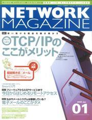 ネットワークマガジン 2005年1月号