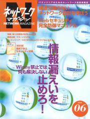 ネットワークマガジン 2006年6月号