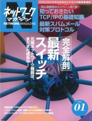 ネットワークマガジン 2007年1月号