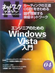 ネットワークマガジン 2007年4月号