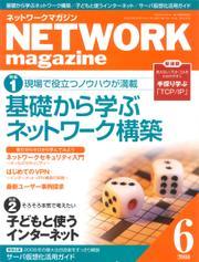 ネットワークマガジン 2008年6月号