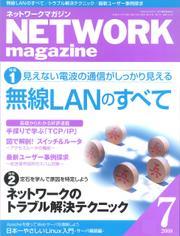 ネットワークマガジン 2008年7月号